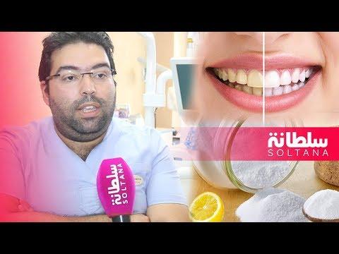 المغرب اليوم  - شاهد أخصائي في تجميل الأسنان يقدم نصائح لتبيض سليم