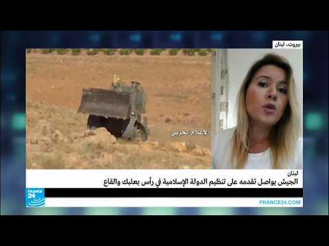 المغرب اليوم  - شاهد الجيش اللبناني يواصل تقدمه على تنظيم داعش