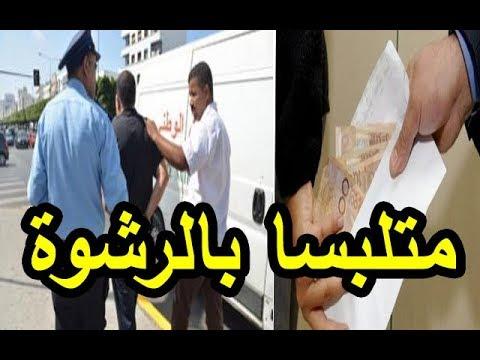 المغرب اليوم  - توقيف رئيس جماعة ينتمي إلى العدالة والتنمية بتهمة الرشوة