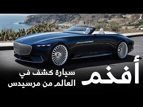 المغرب اليوم  - تدشين أفخم سيارة كشف في العالم من مرسيدس مايباخ