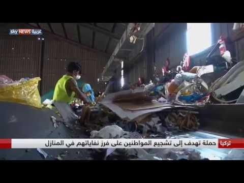 المغرب اليوم  - بالفيديو الخبز مقابل النفايات في إسطنبول