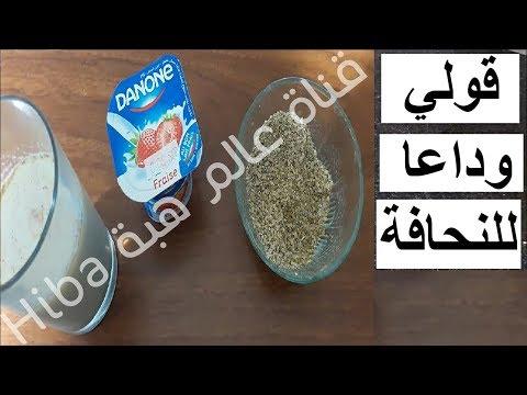 المغرب اليوم  - شاهد وصفة طبيعية لزيادة الوزن يتم تحضيرها خلال دقائق