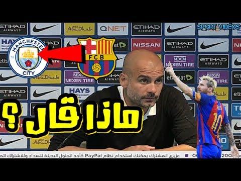 المغرب اليوم  - شاهد تعليق غوارديولا عن انتقال ميسي من برشلونة إلى مانشستر سيتي