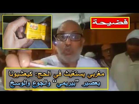 المغرب اليوم  - شاهد حاج مغربي يستغيث من الأراضي المقدسة