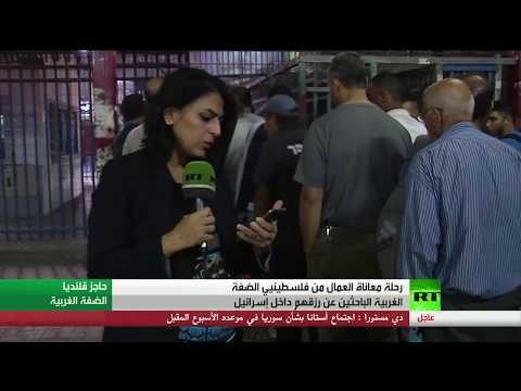 المغرب اليوم  - معاناة العمال الفلسطينيين في إسرائيل
