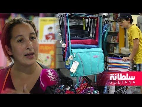المغرب اليوم  - بالفيديو المغاربة وثقل مصاريف الدخول المدرسي
