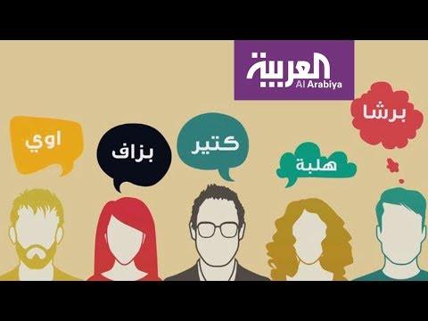 المغرب اليوم  - شاهد صفحة على فيسبوك تفسر اللهجات العربية واختلافاتها
