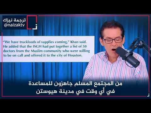 المغرب اليوم  - مذيع أميركي ينبهر من ردة فعل مسلمي هيوستن