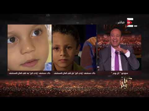 المغرب اليوم  - عمرو أديب يكشف ما يفتخر به في الإعلام