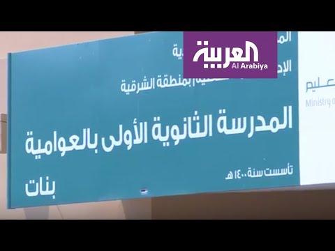 المغرب اليوم  - شاهد الحياة تدب في مدارس بلدة العوامية في السعودية