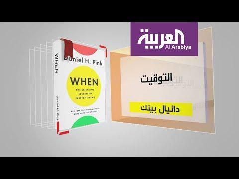 المغرب اليوم  - شاهد برنامج كل يوم كتاب يقدّم التوقيت