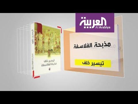 المغرب اليوم  - شاهد برنامج كل يوم كتاب يقدّم مذبحة الفلاسفة