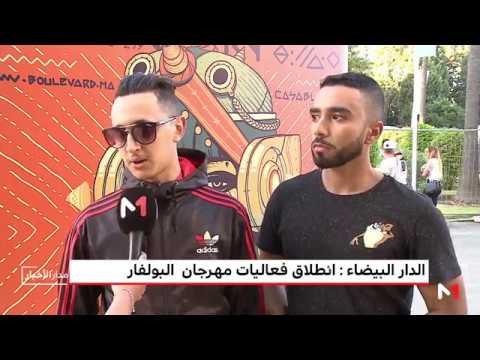 المغرب اليوم  - شاهد انطلاق فعاليات مهرجان البولفار في نسخته الـ17