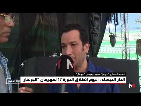 المغرب اليوم  - شاهد انطلاق البولفار أهم المهرجانات الموسيقية في دورته الـ17 في الدار البيضاء