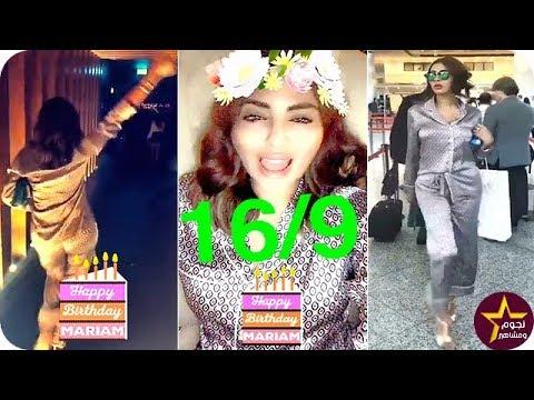 المغرب اليوم  - شاهد مريم حسين ترقص بالبيجامة في عيد ميلادها