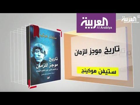 المغرب اليوم  - شاهد استعرض لكتاب تاريخ موجز للزمان