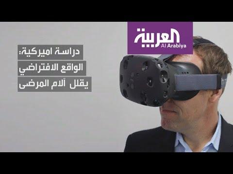المغرب اليوم  - شاهد الواقع الافتراضي يساعد في تخفيف الآلام