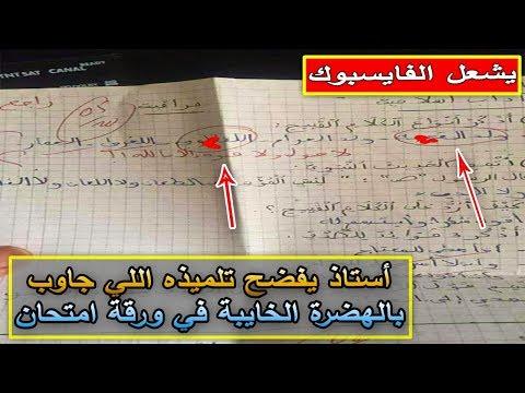 المغرب اليوم  - أستاذ يفضح تلميذه بعدما استهتر بالامتحان