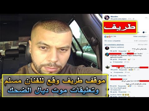 المغرب اليوم  - بالفيديو  موقف طريف لمغني الراب المغربي مُسلم