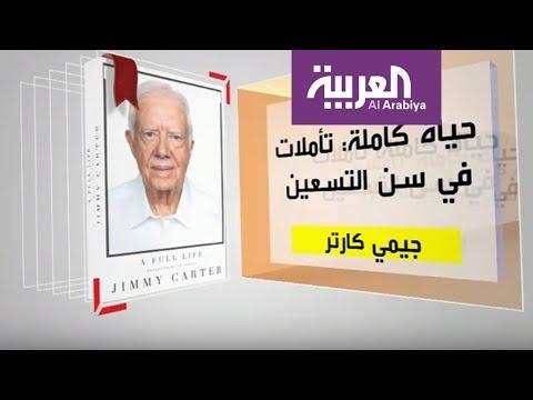 المغرب اليوم  - شاهد حياة كاملة تأملات في سن التسعين