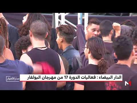 المغرب اليوم  - شاهد فعاليات الدورة 17 من مهرجان البولفار