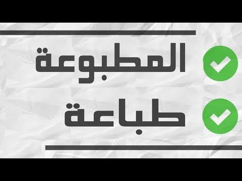 المغرب اليوم  - شاهد 6 أشياء تقولها بطريقة خاطئة طوال حياتك