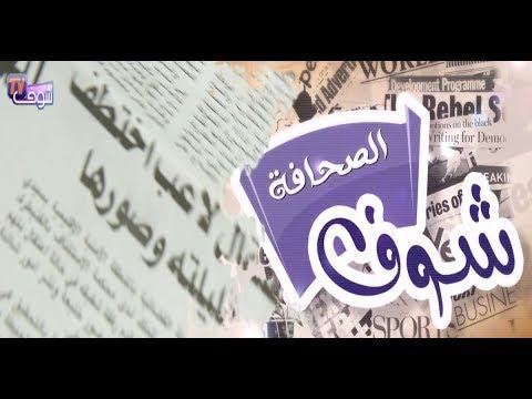 المغرب اليوم  - بالفيديو اعتقال لاعب اختطف عشيقته وصوّرها عارية