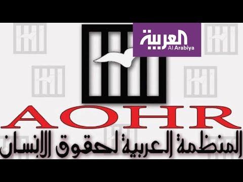 المغرب اليوم  - شاهد المنظمة العربية لحقوق الإنسان تنفي وجود فرع لها في لندن