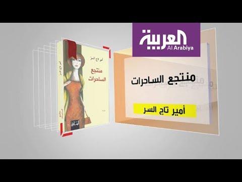 المغرب اليوم  - شاهد فقرة كل يوم كتاب تقدم منتجع الساحرات