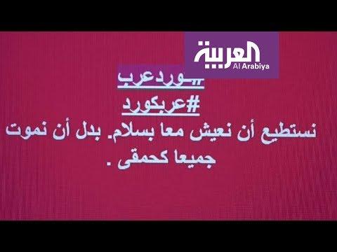 المغرب اليوم  - شاهد حملة على مواقع التواصل باسم كرد وعرب لنبذ العنصرية