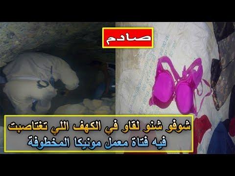 المغرب اليوم  - شاهد السلطات المغربية تعثر على ملابس داخلية نسائية في أحد كهوف فاس