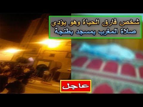 المغرب اليوم  - شاهد شخص يفارق الحياة أثناء سجوده