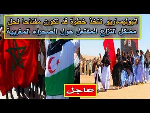 المغرب اليوم  - شاهد البوليساريو تتخذ خطوة جديدة مهمة