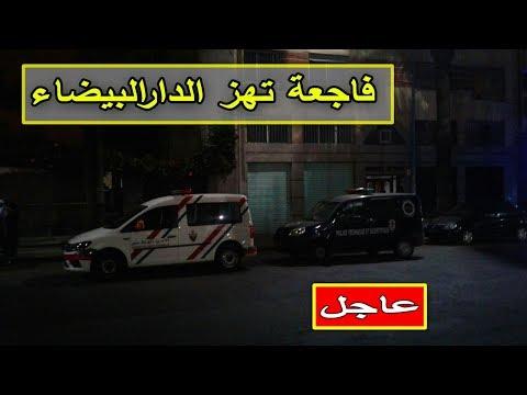 المغرب اليوم  - وفاة طفلة بطريقة بشعة في الدار البيضاء
