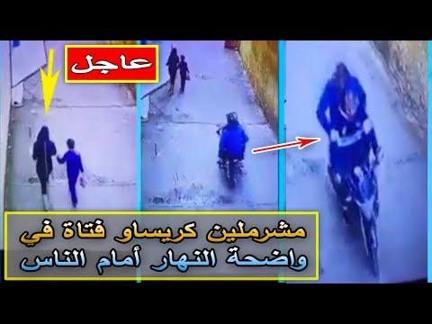 المغرب اليوم  - شاهد لص يسرق فتاة أمام المواطنين