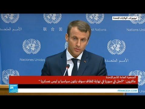 المغرب اليوم  - شاهد ماكرون يسهب في توصيف المشكلة السورية