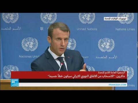 المغرب اليوم  - شاهد ماكرون يؤكّد أنّ العدو الأول في سورية هو المتطرّف
