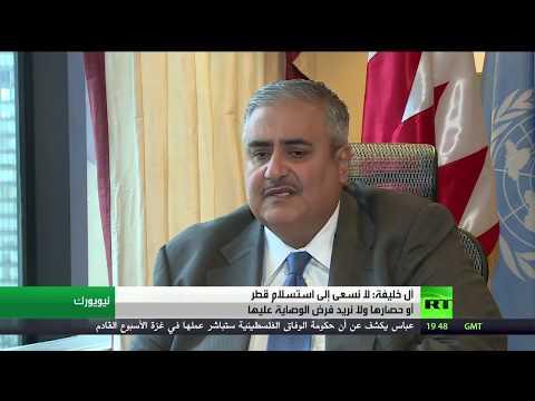 المغرب اليوم  - شاهد آل خليفة ينفي فرض الوصاية على قطر