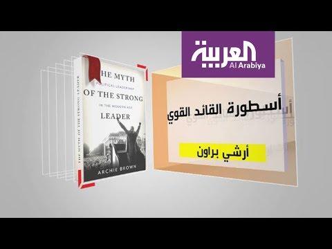 المغرب اليوم  - شاهد برنامج كل يوم كتاب يقدّم أسطورة القائد القوي