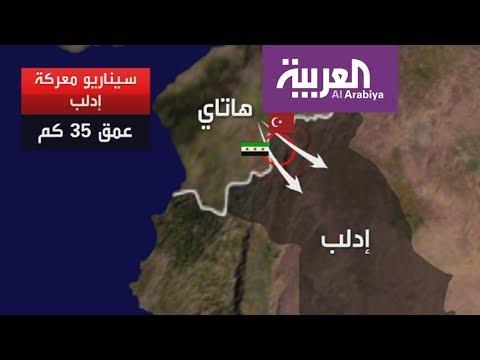المغرب اليوم  - شاهد تركيا تستعد لقيادة عملية عسكرية في إدلب