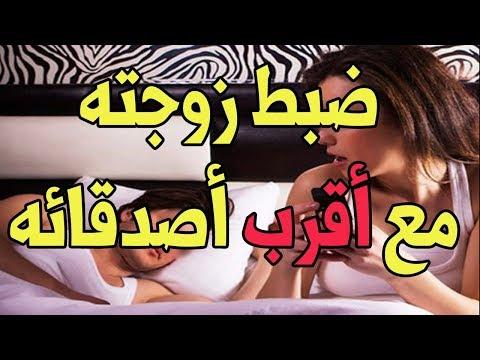 المغرب اليوم  - شاهد  مغربي يضبط زوجته متلبسة بالخيانة مع صديقه
