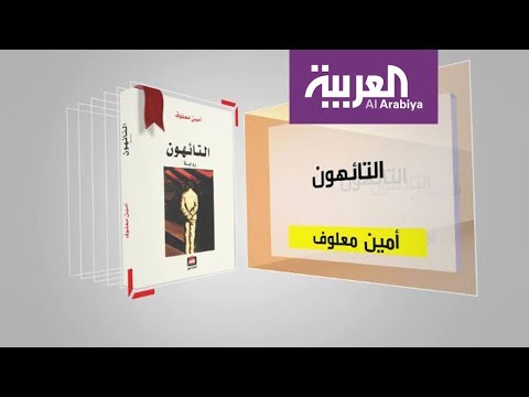 المغرب اليوم  - بالفيديو  معلومات عت كتاب التائهون لأمين معلوف