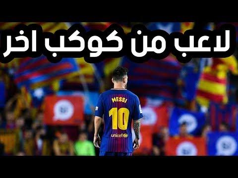 المغرب اليوم  - شاهد أفضل 10 هاتريك للبرغوث ميسي سجّلها طوال مسيرته في كرة القدم