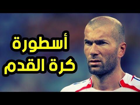 المغرب اليوم  - شاهد أهداف لا تنسى للأسطورة زين الدين زيدان
