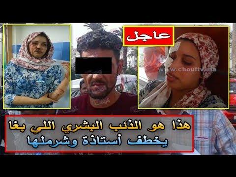المغرب اليوم  - شاهد ذئب بشري يخطف أستاذة من أمام مؤسسة ابن الرومي التعليمية