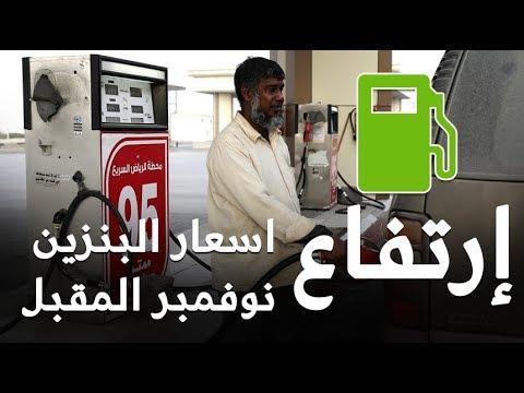 المغرب اليوم  - شاهد توقعات بارتفاع أسعار البنزين 80 في السعودية