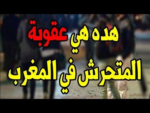 المغرب اليوم  - بالفيديو  عقوبات رادعة للمتحرشين جنسيًا في المغرب