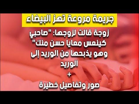 المغرب اليوم  - بالفيديو  الخيانة تدفع مواطنًا مغربيًا إلى ذبح زوجته