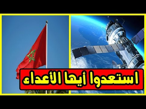 المغرب اليوم  - بالفيديو  المغرب يطلق قمرًا صناعيًا لرصد تحركات المتطرفين