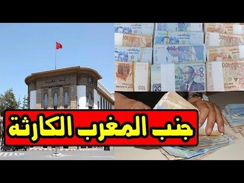 المغرب اليوم  - بالفيديو  أسباب تراجع المغرب عن قرار تعويم الدرهم